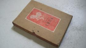 1954年人民美术出版社出版《1955美术日记》日记本(上红书口)原函盒精装
