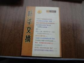 新华文摘   2002年第7期