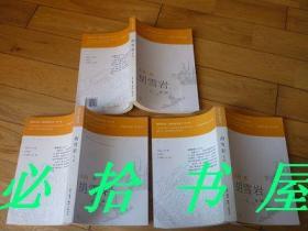 胡雪岩 全三册