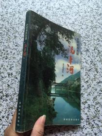 中国湘西古镇洗车河