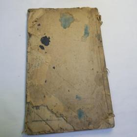 清代木刻版写刻本绛雪园古方选注内科一册