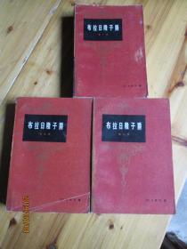 布拉日隆子爵 全三卷【如图46号