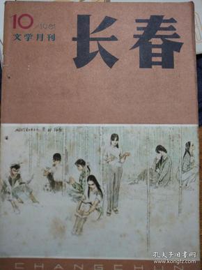 长春[1981.10]