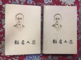 韬奋文集(1.2)