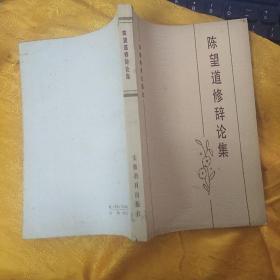 陈望道修辞论集