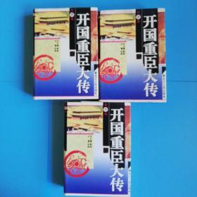 开国重臣大传 第一 二 三卷 全.精装【重3公斤库存书未翻阅】