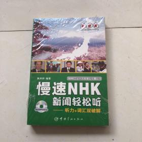 慢速NHK新闻轻松听