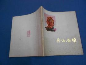 寿山石雕-20开82年一版一印