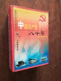 【中国共产党八十年珍贵档案 精装  下