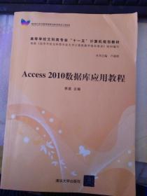 """高等学校文科类专业""""十一五""""计算机规划教材:Access 2010数据库应用教程"""