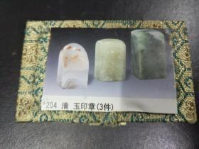 石8 清小素章三件(玛瑙,广东绿,封门青)合售