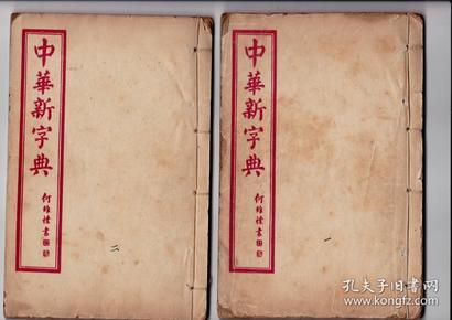 民国十年增订版《中华新字典》六册一套全,32开线装,广益书局石印本。品相不错。具体请看图'
