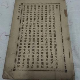民国旧书:  圣教理证(无前后封皮  内容完整)
