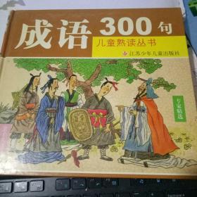 成语300句(注音版)——儿童熟读丛书.24开精装