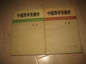 中国哲学发展史(先秦、秦汉)2本合售