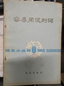 语文小丛书《容易用混的词》