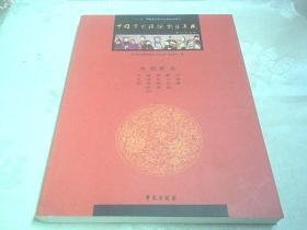 中国京剧流派剧目集成(第12集)