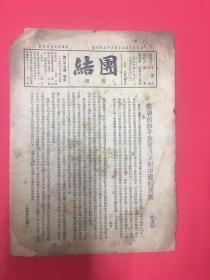 1938年(团结)第27期,苏联的和平政策及其对中国的助援,