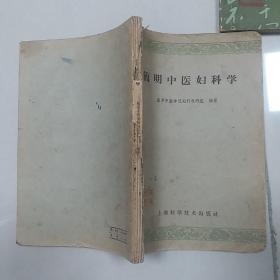 简明中医妇科学