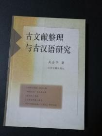 古文献整理与古汉语研究(私藏品好)