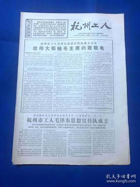 1968年9月5日 《杭州工人》 第88期 共四版