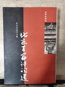 北京百家诗词选