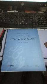 阿拉伯语同步练习.第二册