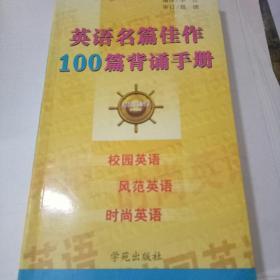 英语名篇佳作100篇背诵手册