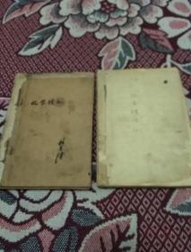 化学方集(1.2册 共2册)手写手刻本