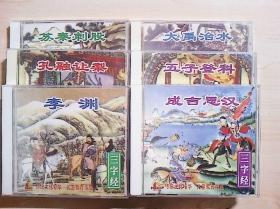 文化光盘  三字经(传统文化精华)