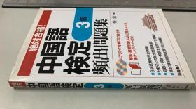 中国语鉴定(3级)  附2CD