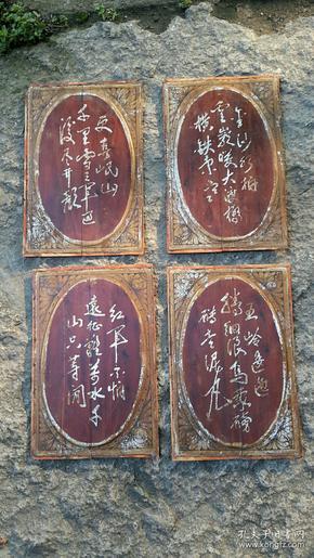 红色经典,诗词,上世期产物,32.5×21厘米