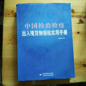 中国检验检疫出入境货物报检实用手册