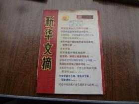 新华文摘   2003年第10期
