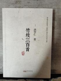 竹枝三百首(洪学仁  签名)保真