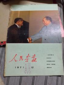 人民画报1971.12