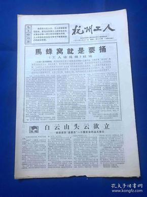 1968年8月31日 《杭州工人》 第87期 共四版