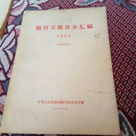 教育文献法令汇编(1961年)
