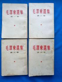 繁体竖版《毛泽东选集》32开本1套4册全