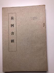1956年初版 钱召如校勘《长阿含经》存上册 一册 HXTX113139