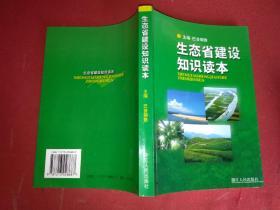 生态省建设知识读本