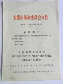 """太原市革命委员会关于印发中共中央""""关于外出调查问题的规定""""的通知(1968年)"""