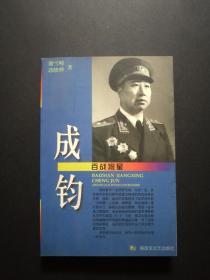 百战将星-成钧(品好一版一印,作者郭晓晔签赠)