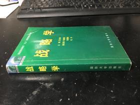 战略学   (32开平装 厚册427页)