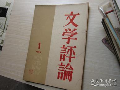 文学评论 1964年第1期