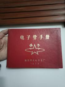 罕见文革时期漆壳---湖南省地方版----国营曙光电子管厂《电子管手册》非常稀少--书9品如图
