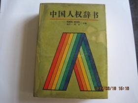 中国人权辞书