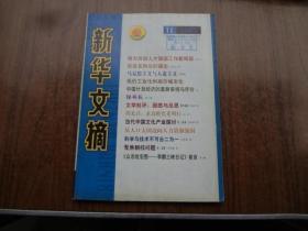 新华文摘   2003年第11期