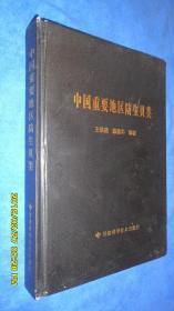 中国重要地区陆生贝类