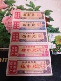 【布票】1968年江苏省语录布票5连